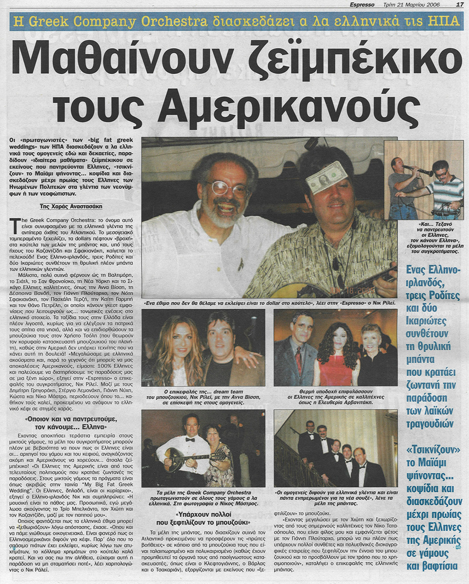 From a newspaper printed in Athens, Greece.